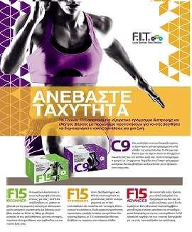 Αθλητισμός-Ενέργεια *Vital 5 -& F.i.t. 15